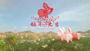 小猪拜年/新年贺岁片