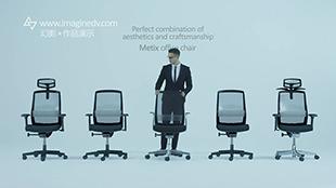 Metix办公椅/产品宣传片